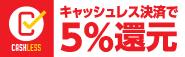 CASHLESS キャッシュレス決済で5%還元