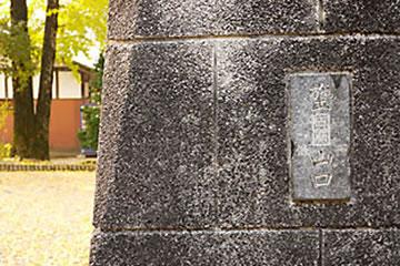 木村翁銅像古跡石垣