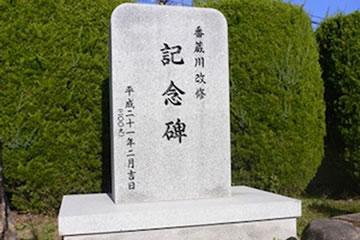 番蔵川改修記念碑