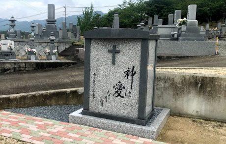 東広島キリスト教会 令和2年7月建之